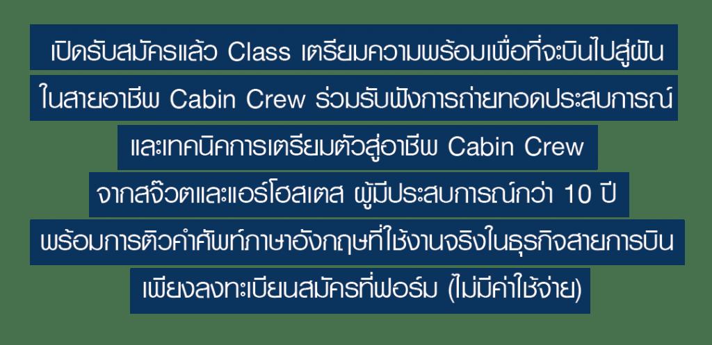 เปิดรับสมัครแล้ว Class เตรียมความพร้อมเพื่อที่จะบินไปสู่ฝัน ในสายอาชีพ Cabin Crew ร่วมรับฟังการถ่ายทอดประสบการณ์ และเทคนิคการเตรียมตัวสู่อาชีพ Cabin Crew จากสจ๊วตและแอร์โฮสเตส ผู้มีประสบการณ์กว่า 10 ปี พร้อมการติวคำศัพท์ภาษาอังกฤษที่ใช้งานจริงในธุรกิจสายการบิน เพียงลงทะเบียนสมัครที่ฟอร์ม (ไม่มีค่าใช้จ่าย)